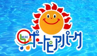 呉ポートピアパーク