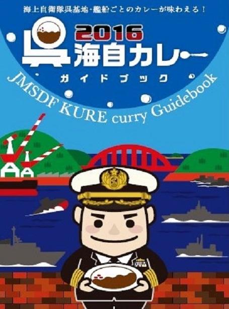 呉海自カレーガイドブック