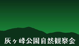 灰ヶ峰公園自然観察会