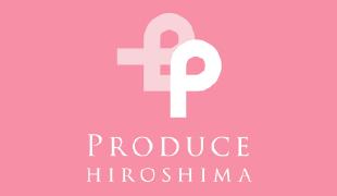 プロデュース広島